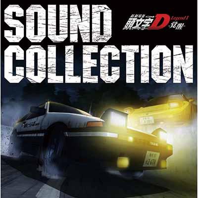 新劇場版 頭文字[イニシャル]D Legend1 -覚醒- Sound Collection
