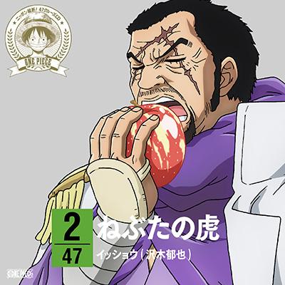 ワンピース ニッポン縦断!47クルーズCD in 青森 ねぶたの虎