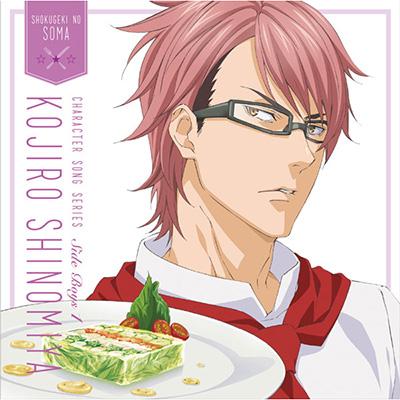 『食戟のソーマ』キャラクターソングシリーズ Side Boys 1 四宮小次郎