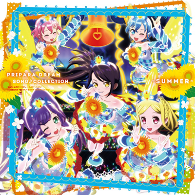 PRIPARA DREAM SONG♪COLLECTION -SUMMER-【CD】