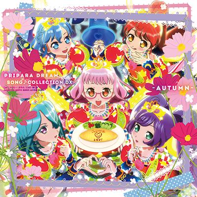 PRIPARA DREAM SONG♪COLLECTION DX -AUTUMN-【CD+DVD】