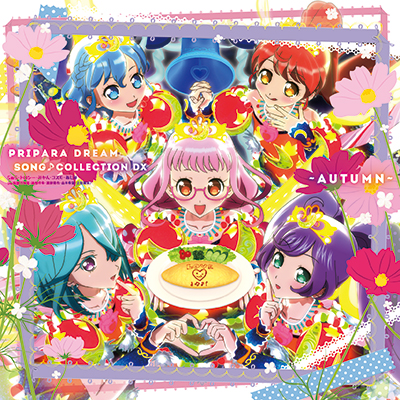 PRIPARA DREAM SONG♪COLLECTION DX -AUTUMN-【CD+DVD】