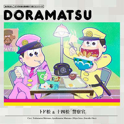 おそ松さん 6つ子のお仕事体験ドラ松CDシリーズ トド松&十四松『警察官』