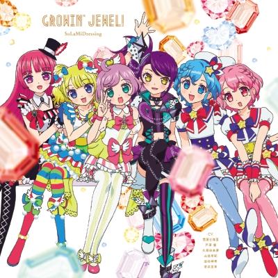 Growin' Jewel!(CD)