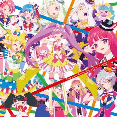 プリパラ☆ミュージックコレクション season.3