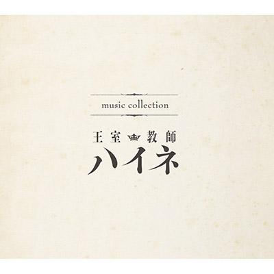 TVアニメ『王室教師ハイネ』ミュージックコレクション(2枚組CD)
