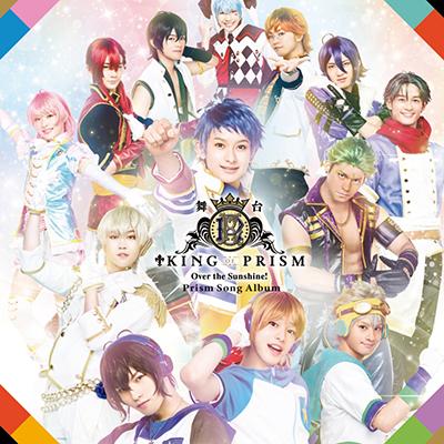 舞台KING OF PRISM-Over the Sunshine!- Prism Song Album(CD)