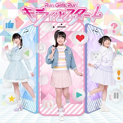 キラッとスタート(CD+DVD)