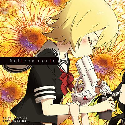 魔法少女サイトキャラクターソング「believe again」 CD+DVD