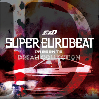 SUPER EUROBEAT presents 頭文字[イニシャル]D Dream Collection(CD)