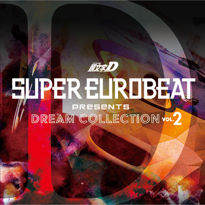 SUPER EUROBEAT presents 頭文字[イニシャル]D Dream Collection Vol.2(CD)