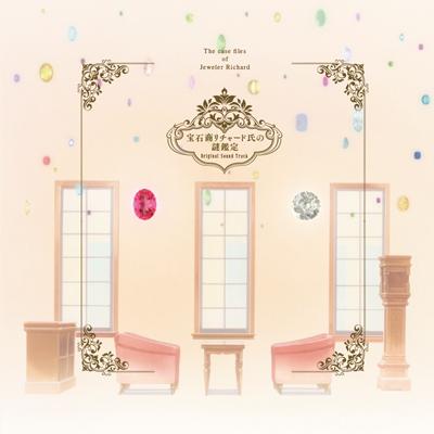 宝石商リチャード氏の謎鑑定 Original Sound Track(CD)