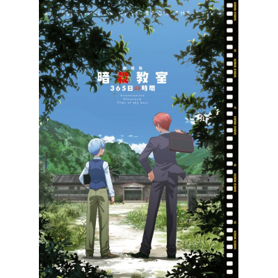 劇場版「暗殺教室」365日の時間(Blu-ray+CD)