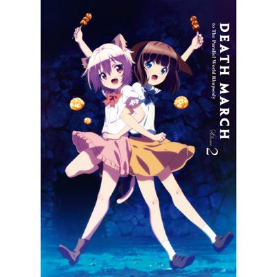 デスマーチからはじまる異世界狂想曲  2(Blu-ray)