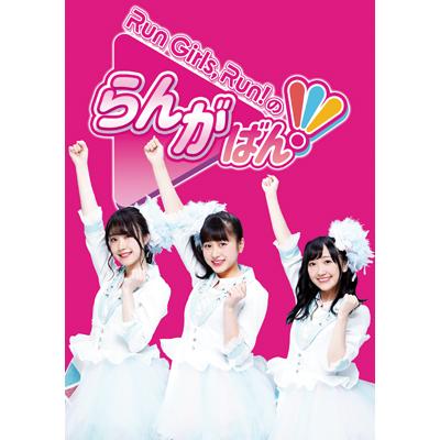 Run Girls, Run!のらんがばん!(Blu-ray)