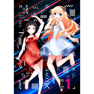 戦×恋1 Blu-ray