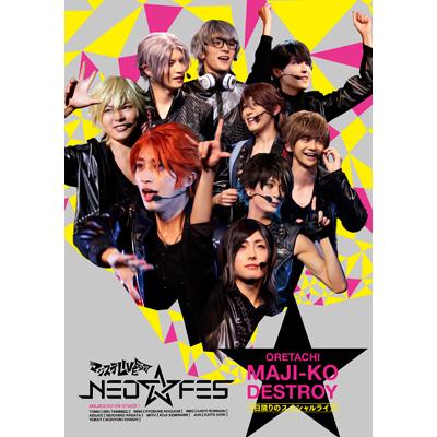 マジステLIVE2019「NEO★FES」Blu-ray