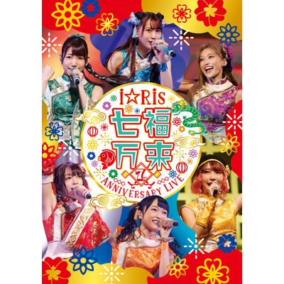 i☆Ris 7th Anniversary Live ~七福万来~ 通常版(Blu-ray)