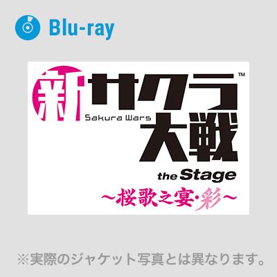 新サクラ大戦 the Stage ~桜歌之宴・彩~ (Blu-ray)