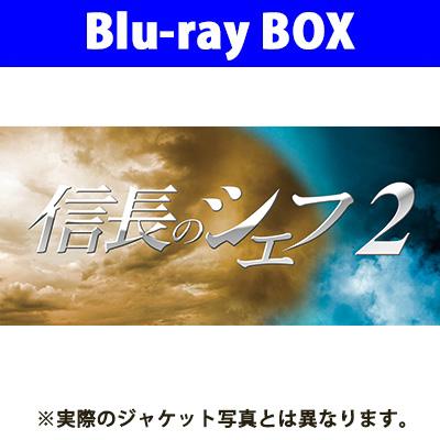 信長のシェフ2 Blu-ray BOX