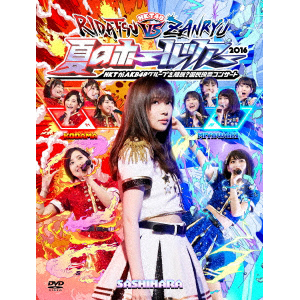 HKT48夏のホールツアー2016~HKTがAKB48グループを離脱?国民投票コンサート~【DVD4枚組】