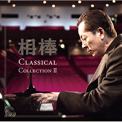 相棒 Classical Collection II