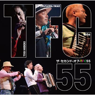 ザ・セカンド・オブ・TFC55(CD)