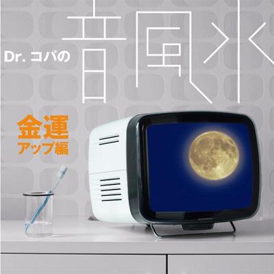 Dr.コパの音風水~金運アップ編~