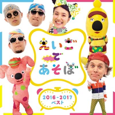 NHK えいごであそぼ2016-2017ベスト(CD)