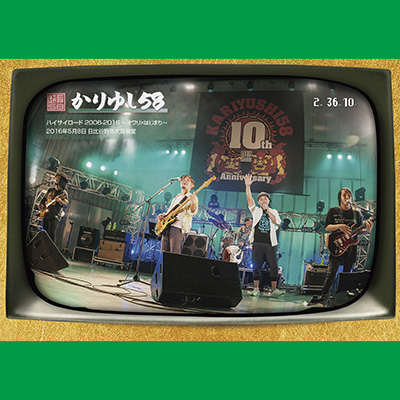 かりゆしテレビ その7 ~デビュー10周年記念ライブ DVD~(DVD)【スマプラ対応】