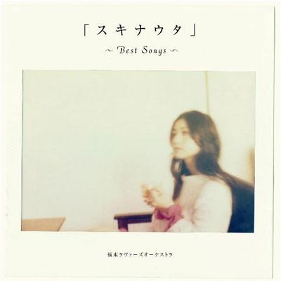 スキナウタ~Best Songs~