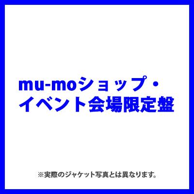 bye bye【mu-moショップ・イベント会場限定盤】