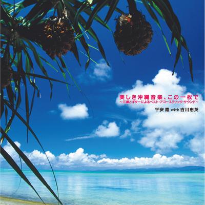 美しき沖縄音楽、この一枚で~三線とギターによるベスト・アコースティック・サウンド~