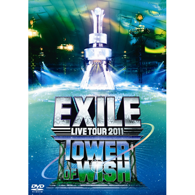 EXILE LIVE TOUR 2011 TOWER OF WISH ~願いの塔~