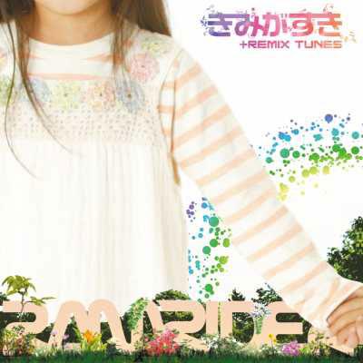 きみがすき+REMIX TUNES