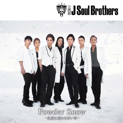 Powder Snow ~永遠に終わらない冬~