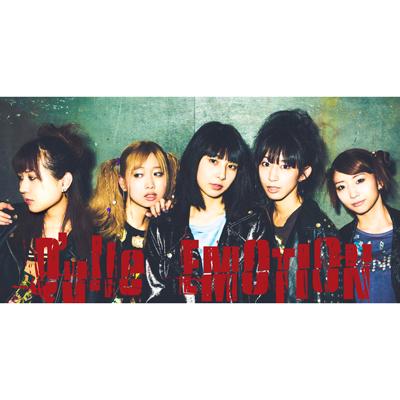 EMOTION【初回生産限定盤】(8cmCD)