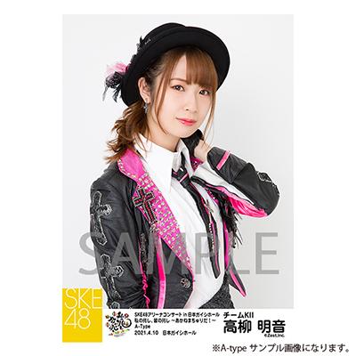 SKE48高柳明音 卒業コンサート 生写真5枚セット(クロス)