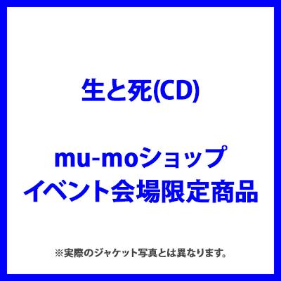 <mu-moショップ・イベント会場限定商品>生と死(CD)