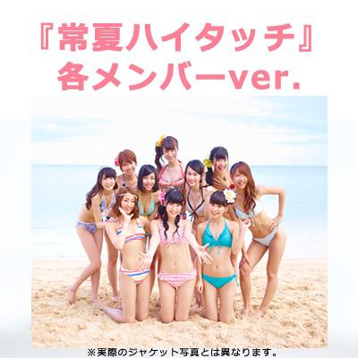 常夏ハイタッチ【各メンバーVer.】