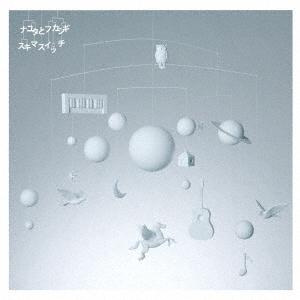 ナユタとフカシギ(CD)