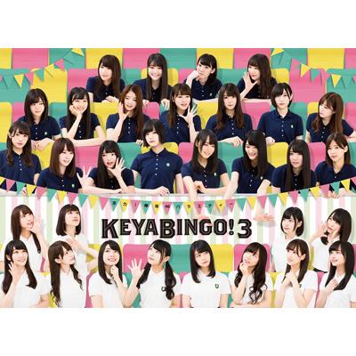 全力!欅坂46バラエティー KEYABINGO!3 DVD-BOX【初回生産限定版】(4枚組DVD)