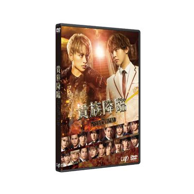 映画「貴族降臨-PRINCE OF LEGEND-」通常版(DVD)