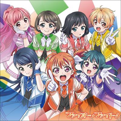 ファイオー・ファイト!(CD)