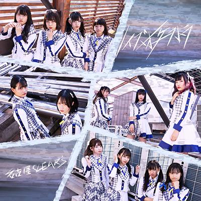 【通常盤】ノイズオーケストラ (CD)