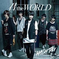 君 the WORLD【通常盤】(CD)