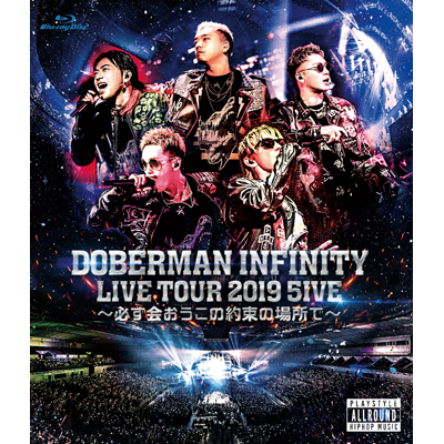 DOBERMAN INFINITY LIVE TOUR 2019 「5IVE ~必ず会おうこの約束の場所で~」【通常盤】(Blu-ray)