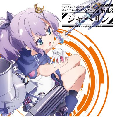 TVアニメーション『アズールレーン』キャラクターソングシングル Vol.3 ジャベリン(CD)