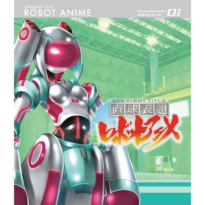直球表題ロボットアニメ vol.3(Blu-ray+CD)