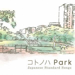 コトノハ パーク(CD)